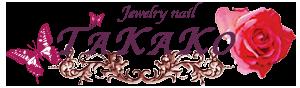 愛媛県松山市で口コミ人気No.1のネイルサロン|Jewelry nail TAKAKO